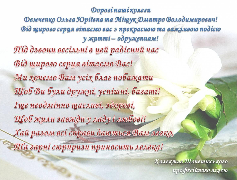 Украинские поздравления молодым